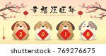 2018 year of the dog banner... | Shutterstock .eps vector #769276675