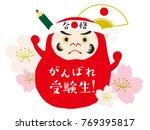 daruma. japanese traditional... | Shutterstock .eps vector #769395817