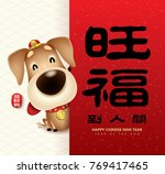 2018 chinese new year  year of...   Shutterstock .eps vector #769417465