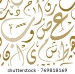 Calligraphy Arabic Seamless...