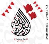 vector of national day in... | Shutterstock .eps vector #769866715
