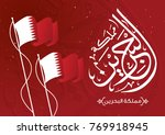 vector of kingdom of bahrain in ... | Shutterstock .eps vector #769918945