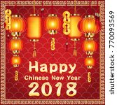 happy chinese new year 2018... | Shutterstock .eps vector #770093569