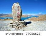 Holy Yamdrok Lake In Tibet