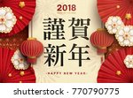 Japanese New Year Poster  Happ...