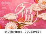 fortune and happy new year in... | Shutterstock .eps vector #770839897