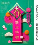 chinese new year design  spring ... | Shutterstock .eps vector #770839909