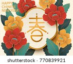 elegant chinese new year design ... | Shutterstock .eps vector #770839921