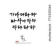 handwritten korean alphabet  ...   Shutterstock .eps vector #771535264