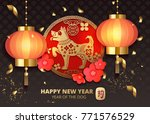 happy new year 2018 dog chinese ... | Shutterstock .eps vector #771576529