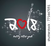 happy new year 2018 to lovers... | Shutterstock .eps vector #771667051