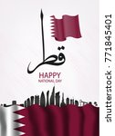 qatar national day ... | Shutterstock .eps vector #771845401
