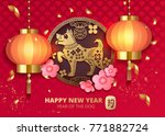 happy new year 2018 dog chinese ... | Shutterstock .eps vector #771882724
