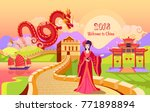 welcome to beautiful china | Shutterstock .eps vector #771898894