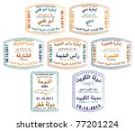 stylized passport stamps of the ... | Shutterstock .eps vector #77201224
