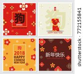 2018 chinese happy new year... | Shutterstock .eps vector #772155841