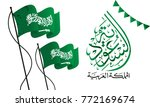 vector of kingdom of saudi... | Shutterstock .eps vector #772169674