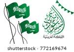 vector of kingdom of saudi... | Shutterstock .eps vector #772169674