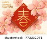 couplet with light pink flowers ... | Shutterstock . vector #772332091