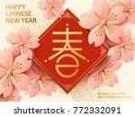 elegant chinese new year design ... | Shutterstock . vector #772332091
