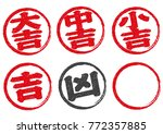 japanese traditional fortune.... | Shutterstock .eps vector #772357885