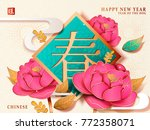 chinese new year poster  spring ... | Shutterstock . vector #772358071