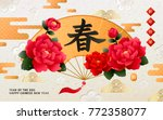 chinese new year poster  spring ... | Shutterstock . vector #772358077