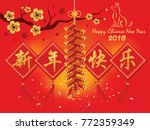 2018 chinese new year  year of... | Shutterstock .eps vector #772359349