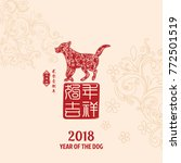 chinese new year 2018 year of... | Shutterstock .eps vector #772501519