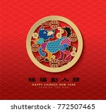 2018 chinese new year  year of... | Shutterstock .eps vector #772507465