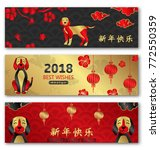 banners chinese new year dog ... | Shutterstock .eps vector #772550359
