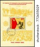 ukraine   circa 2017  a postage ... | Shutterstock . vector #772655029