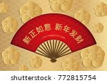 chinese new year greeting card... | Shutterstock .eps vector #772815754