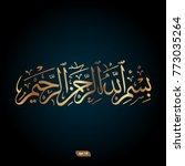 Bismillah Free Vector Art - (4,766 Free Downloads)