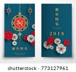 2018 chinese new year paper... | Shutterstock .eps vector #773127961
