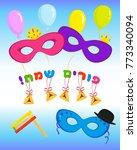 jewish holiday of purim  masks... | Shutterstock .eps vector #773340094