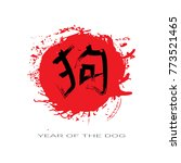 chinese calligraphic for dog... | Shutterstock .eps vector #773521465