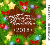 2018 merry christmas and happy... | Shutterstock . vector #773585461