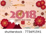 happy chinese new year... | Shutterstock .eps vector #773691541