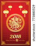 happy chinese new year 2018... | Shutterstock .eps vector #773880529