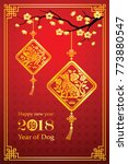 chinese new year 2018 card is... | Shutterstock .eps vector #773880547