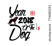 year of the dog  stamps which... | Shutterstock .eps vector #774085291