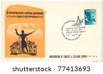 israel   circa 1957  an old... | Shutterstock . vector #77413693