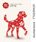 chinese new year 2018 greeting... | Shutterstock .eps vector #774239419