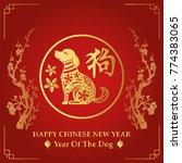 new year vector illustration.... | Shutterstock .eps vector #774383065