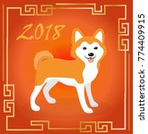 happy chinese new year 2018... | Shutterstock .eps vector #774409915