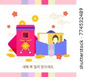 Seollal  Korean Lunar New Year...