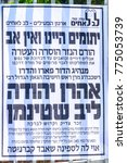 haifa  israel   december 14 ... | Shutterstock . vector #775053739
