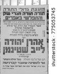 haifa  israel   december 14 ... | Shutterstock . vector #775053745