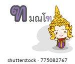 thai alphabet thor mon tho with ... | Shutterstock .eps vector #775082767